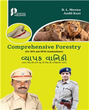 Comprehensive Forestry :  (For RFO and GPSC Examinations)