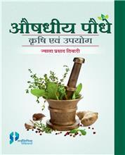 Aushdhiya Podhya Krishi Avam Upyog