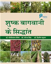 Suksh Bagwani Ke Sidhant : (Principles of Arid Horticulture)