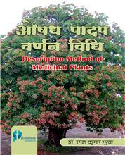 Aushad Padap Varnan Vidhi : Description Method of Medicinal Plants