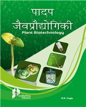 Padap jaivpraudyogikee  ( Plant Biotechnology)