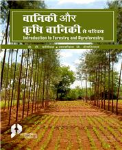 Vaniki Aur Krishi Vaniki Se Parichiye : Introduction to Forestry & Agroforestry(Hindi)