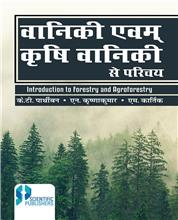 Vaniki Aur Krishi Vaniki Se Parichiye Introduction to Forestry & Agroforestry : (Hindi)