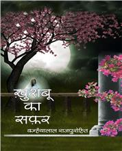 Khushboo ka Safar