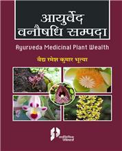 Ayurved Vanosidhi Sampada : Ayurveda Medicinal Plant Wealth