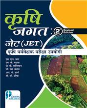 Krishi Jagat 2nd Edition:Jet Evam Krishi Paryavekshak Pariksha Upyogi