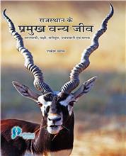 Rajasthan Ke Pramukh Vanyajeev