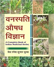 Vanaspati Aushadh Vighyan (A Complete Book of Indian Medicinal Herbs) (Hindi)