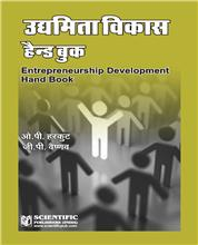 Entrepreneurship Development Hand Book (Hindi)