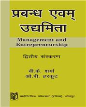 Management and Entrepreneurship (Hindi)