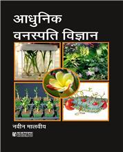 Adhunik Vanaspati Vigyan (Hindi)