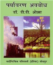 Prayavaran Avabodh (Hindi)