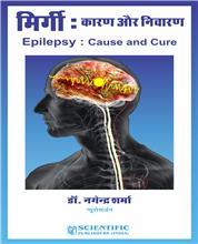 Epilepsy: Cause and Cure (Hindi)