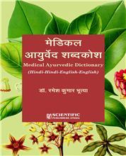 Medical Ayurvedic Dictionary (Hindi-Hindi-English-English)