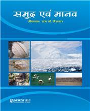 Samudra Evam Manav (Hindi)