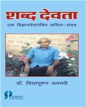 Shabad Devta Ek Vigyanvetarachit Kavita - Sangrah (Hindi)