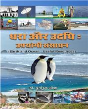 Dhara Aur Udati: Upyogi Sansadhan (Hindi)