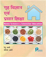 Grah Vigyan Avam Prasar Shiksha (Home Science and Extension Education)