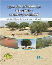 Shushk Kshetra Varnikaran Evam Van Prabandhan: Takniki Evam Kaaryavidhiya (A Manual for Dryland: Aff