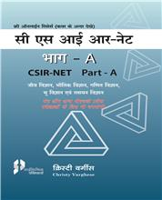 CSIR NET - Part A (Hindi)
