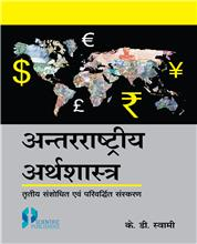 Antrrastriya Arthshastra (International Economics) 3rd Ed. (Hindi)