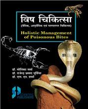 Vish Chikitsa (Vedic, Ayurvedic aur Paramparagath Chikitsa) (Holistic Management of Poisonous Bites)
