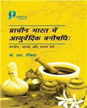 Prachin Bharat Me Ayurvedic Vanaushadhi: Upyog, Manak Aur Manav Dharm