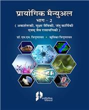 Prayogik Manual (Practical Manual): Invertebrates, Microbiology, Biochemistry Part 2
