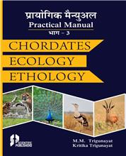Prayogig Manual (Practical Manual): Chordates Ecology and Ethology Part 3