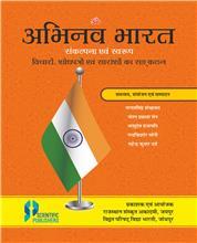 Abhinav Bharat: Sankalpana Evam Swaroop