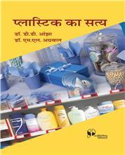 Plastic ka Satya