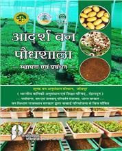 Aadarsh Van Podhshala Sthapana evam Prabandhan (Hindi)