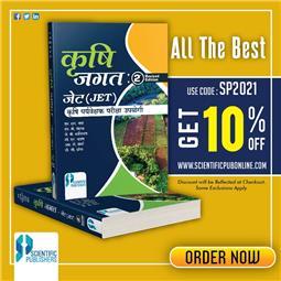 Krishi Jagat 2nd Edition: Jet Evam Krishi Paryavekshak Pariksha Upyogi