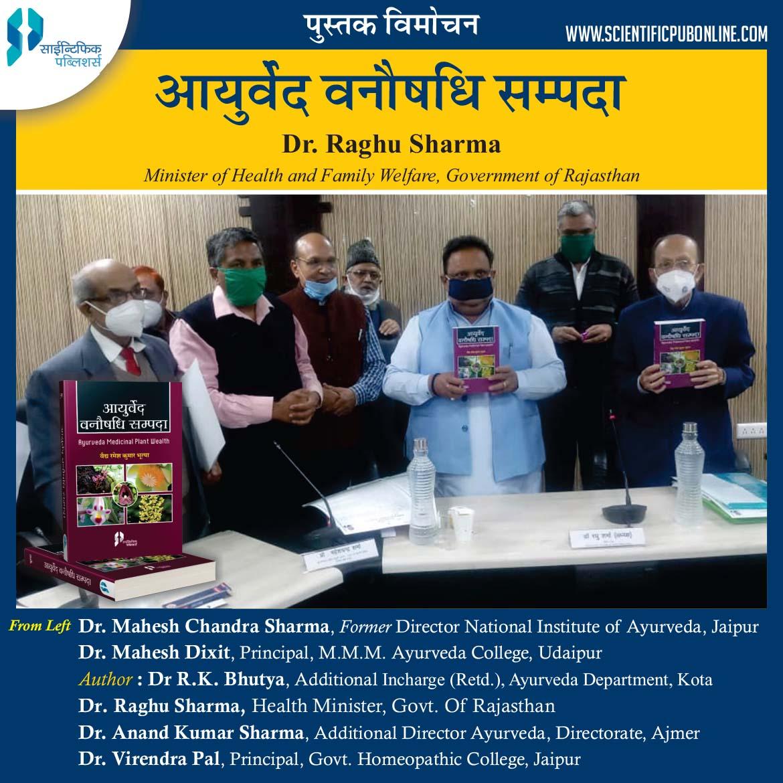 Ayurved Vanoshadi Sampada : Ayurveda Medicinal Plant Wealth by R.K. Bhutya