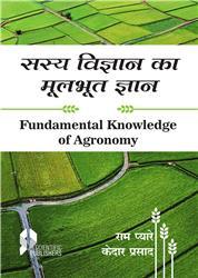 Sasya Vigyan Ka Moolbhut Gyaan (Fundamental Knowledge of Agronomy) (Hindi)
