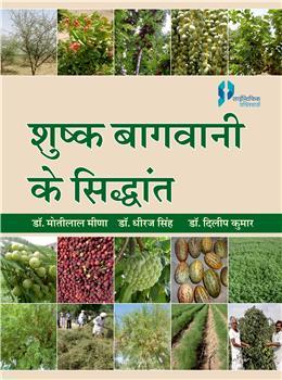 shushk  Bagwani Ke Sidhant : (Principles of Arid Horticulture)