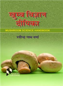 Mushroom Science Handbook (Hindi)