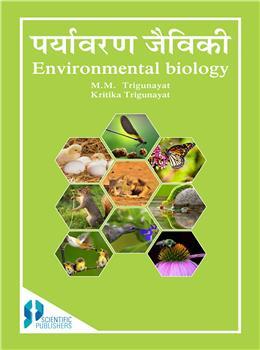 Prayavaran Javiki Environmental Biology  (Hindi)