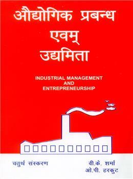 Industrial Management and Entrepreneurship (Hindi)