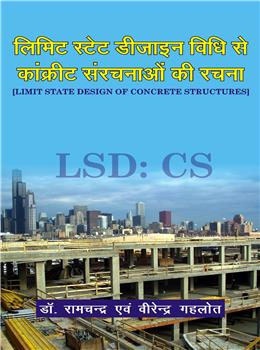 Limit State Design of Concrete Structures (Hindi)
