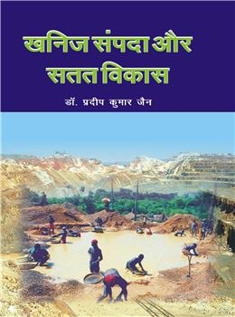 Khanij Sampda or Satat Vikas (Hindi)
