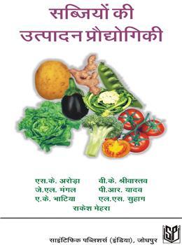 Sabjiyo Ki Utpadan Prodhyogiki (Hindi)