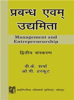 Management and Entrepreneurship (Hindi)