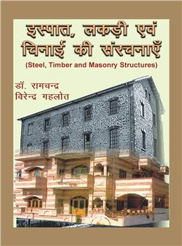 Steel, Timber and Masonry Structures (Hindi)