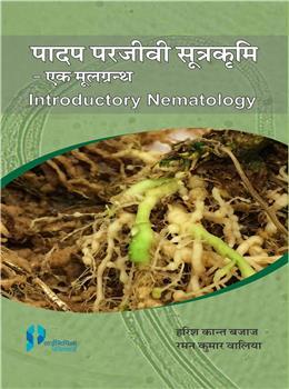 Padap Parjeevi Sutrakrumi: Ek Mool Granth (Introductory Nematology)(Hindi)