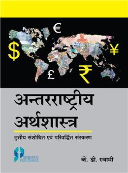 Antrrastriya Arthshastra (International Economics) 3rd Ed. (Hindi)